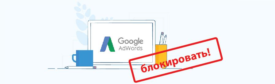 Google adwords блокировка аккаунта как рекламировать свой твиттер